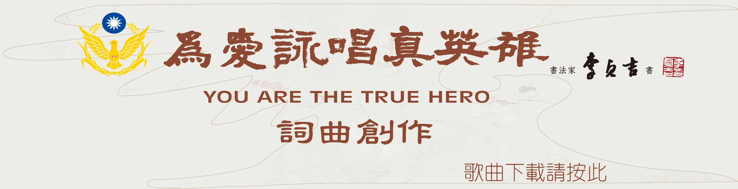 為愛詠唱『真英雄』~You are the true hero